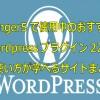 Stinger5で使用中のおすすめWordPressプラグイン22個と使い方が学べるサイトまとめ