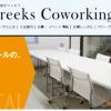 【ご報告】今月末まで長野市のコワーキングスペースCreeksとゲストハウス1166で働きます