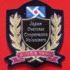 JICA青年海外協力隊とは?ボランティア経験者が受験、訓練、派遣、帰国後のすべてを徹底的に解説する