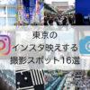 東京のインスタ映えする撮影スポット21選!ポートレート、スカイツリー、東京タワー、浅草、新宿