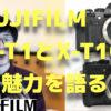 FUJIFILMミラーレスカメラX-T1とX-T10の魅力と違い