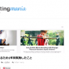nanapiが仕掛けるウェブサイトIGNITIONの集客戦略「海外向けメディアはネイティブ人材を雇え」