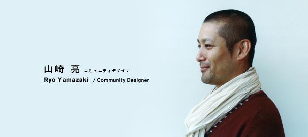 スタジオLの山崎亮講演会感想!人をつなげる地域活性化の成功事例・問題点・対義語とは?